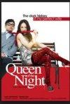 Locandina di La regina della notte