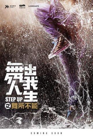 Step Up 6: la locandina del film