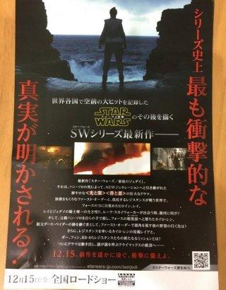 Star War: Gli Ultimi Jedi, una locandina promozionale giapponese