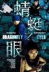 Locandina di Dragonfly Eyes