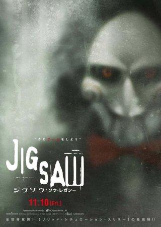 Jigsaw, nuovo poster del film