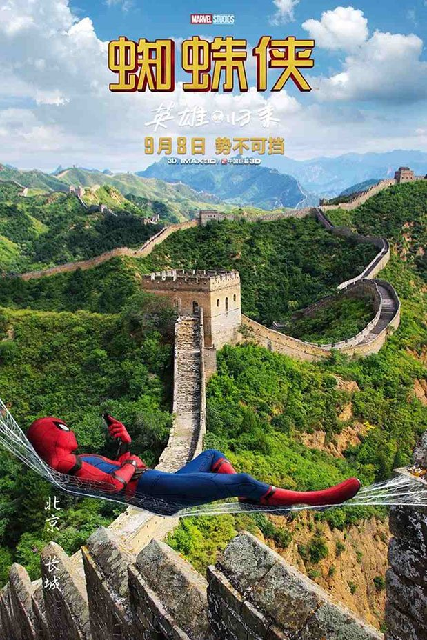 Spider-Man: Homecoming - un poster cinese