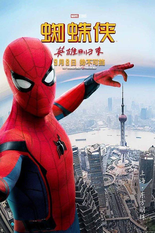 Spider-Man: Homecoming - un manifesto cinese