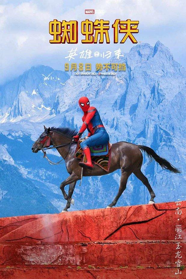 Spider-Man: Homecoming - un curioso poster cinese