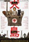 Isle of Dogs: il manifesto del film