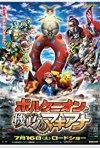 Locandina di Il film Pokémon: Volcanion e la meraviglia meccanica