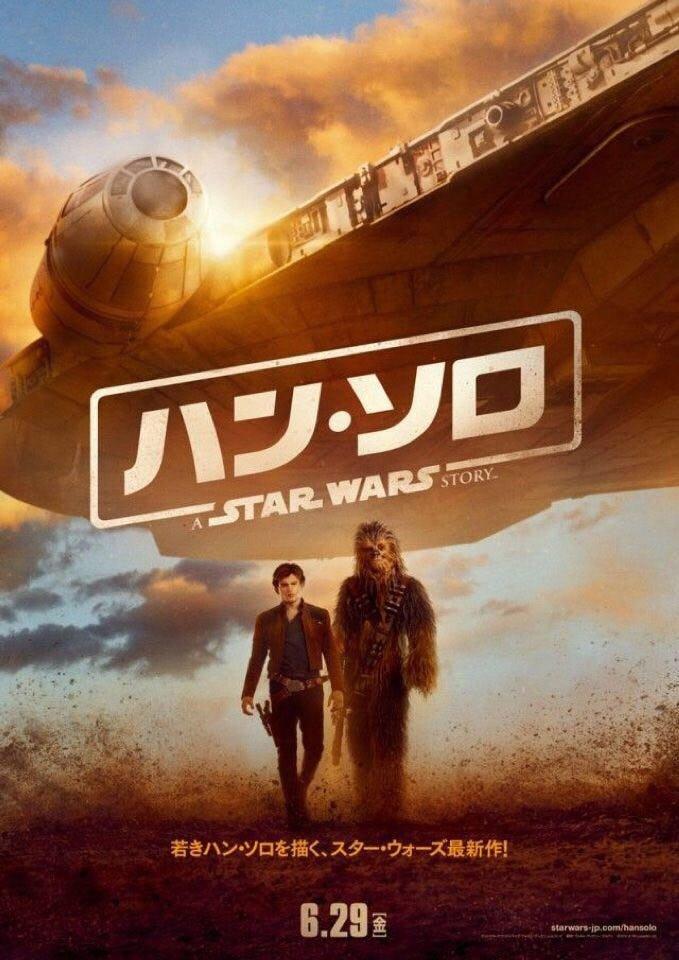 Solo: A Star Wars Story - Locandina internazionale del film