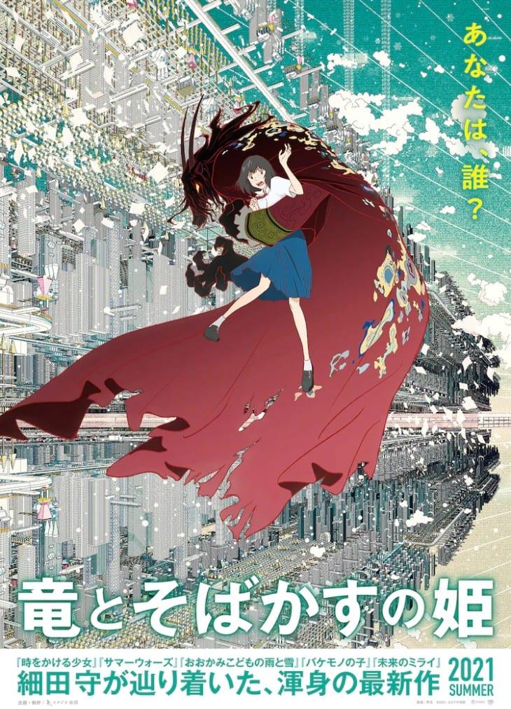 Belle Poster Mamoru Hosoda